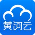黄河云下载最新版_黄河云app免费下载安装