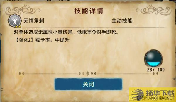 《怪物猎人物语2破灭之翼》即死流白一角龙玩法教学