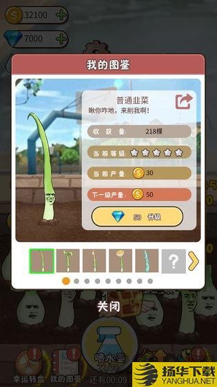 韭菜先生大作战游戏下载_韭菜先生大作战游戏手游最新版免费下载安装