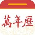 中华黄历万年历下载最新版_中华黄历万年历app免费下载安装