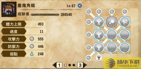 《怪物猎人物语2破灭之翼》无属性三猜鏖魔基因搭配