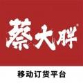 蔡大胖订货下载最新版_蔡大胖订货app免费下载安装