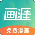 画涯漫画下载最新版_画涯漫画app免费下载安装