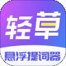 轻草提词器下载最新版_轻草提词器app免费下载安装