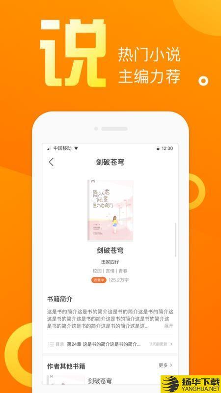 苏梵小说下载最新版_苏梵小说app免费下载安装