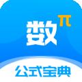 优选数学公式宝典下载最新版_优选数学公式宝典app免费下载安装
