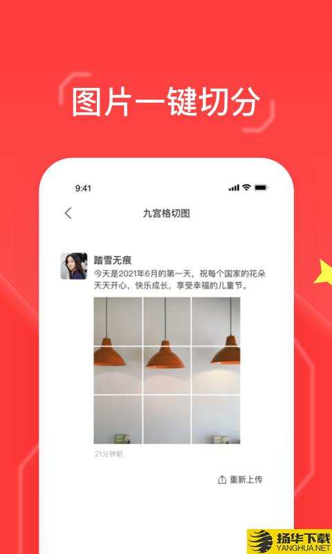 九宫格切图大师下载最新版_九宫格切图大师app免费下载安装
