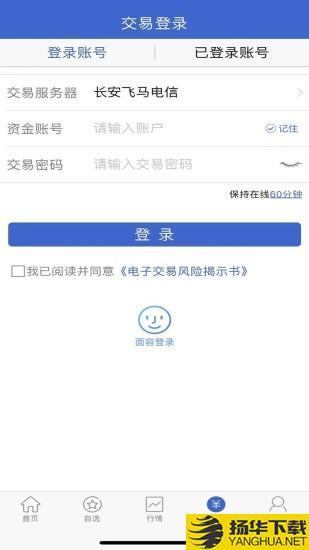 长安财富下载最新版_长安财富app免费下载安装