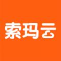 索玛云下载最新版_索玛云app免费下载安装