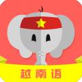 天天越南语下载最新版_天天越南语app免费下载安装