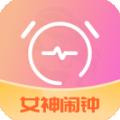 女神闹钟下载最新版_女神闹钟app免费下载安装