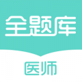 执业医师全题库下载最新版_执业医师全题库app免费下载安装