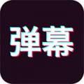 手持弹幕神器下载最新版_手持弹幕神器app免费下载安装