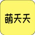 萌天天下载最新版_萌天天app免费下载安装