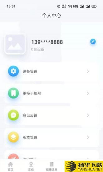 吾环下载最新版_吾环app免费下载安装