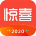 惊喜下载最新版_惊喜app免费下载安装