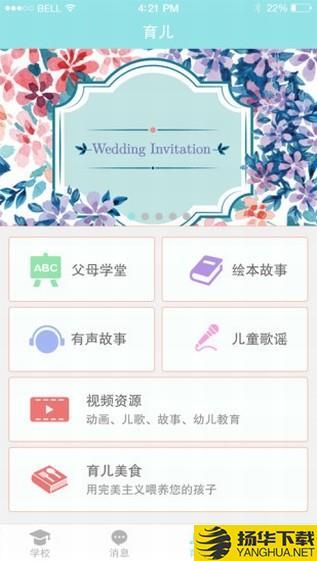 阳光宝贝教师版下载最新版_阳光宝贝教师版app免费下载安装