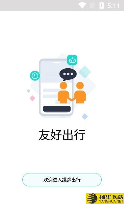跳跳出行下载最新版_跳跳出行app免费下载安装