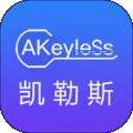 keyless下载最新版_keylessapp免费下载安装