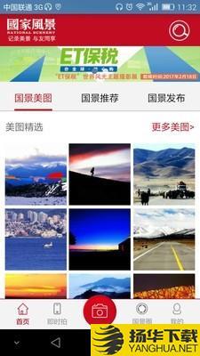 国家风景下载最新版_国家风景app免费下载安装