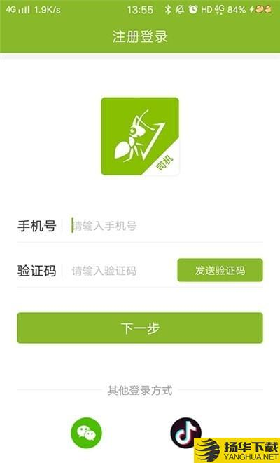可蚁点司机下载最新版_可蚁点司机app免费下载安装