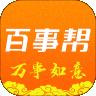 百事帮下载最新版_百事帮app免费下载安装
