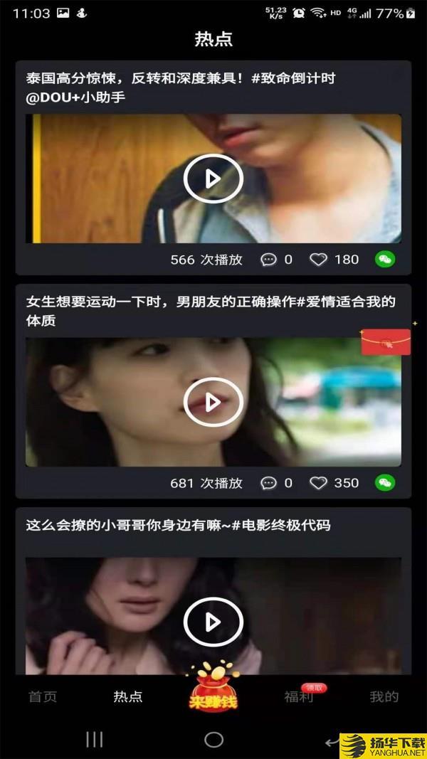 豌豆短视频下载最新版_豌豆短视频app免费下载安装
