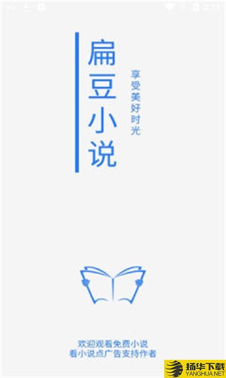 扁豆小说下载最新版_扁豆小说app免费下载安装