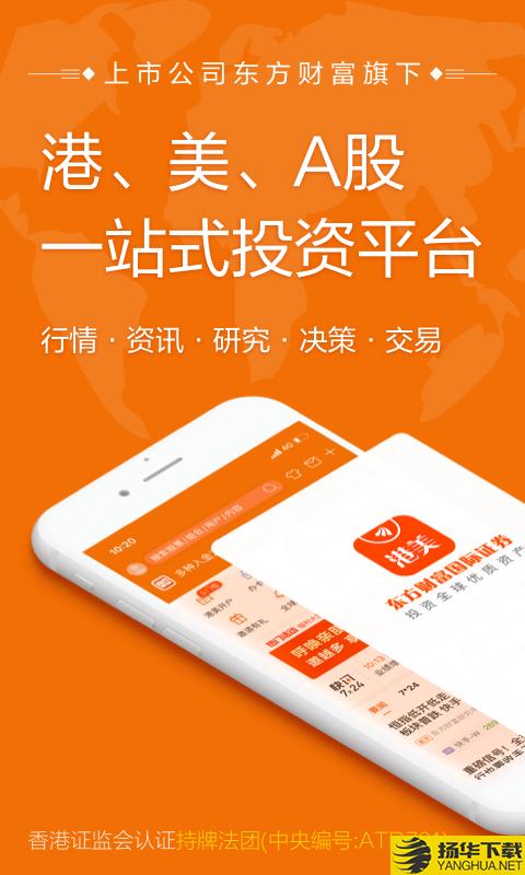 哈富证券下载最新版_哈富证券app免费下载安装