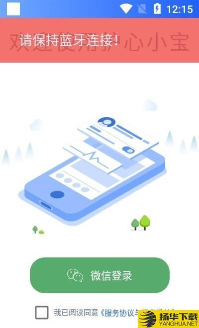 护心小宝下载最新版_护心小宝app免费下载安装