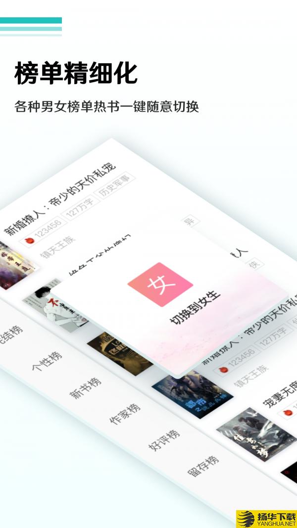 晨读全本免费小说下载最新版_晨读全本免费小说app免费下载安装
