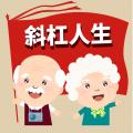 斜杆人生下载最新版_斜杆人生app免费下载安装