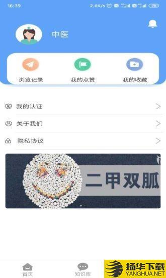 医友盟下载最新版_医友盟app免费下载安装