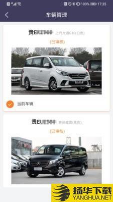 黔程出行司机下载最新版_黔程出行司机app免费下载安装