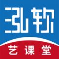 泓软艺课堂下载最新版_泓软艺课堂app免费下载安装