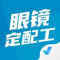 眼镜定配师考试聚题库下载最新版_眼镜定配师考试聚题库app免费下载安装