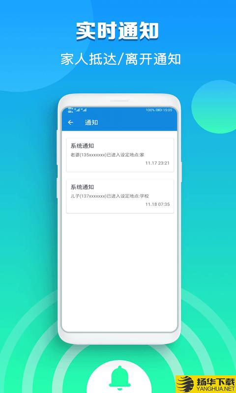 海角定位行迹下载最新版_海角定位行迹app免费下载安装