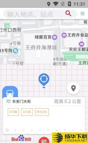 乘车通下载最新版_乘车通app免费下载安装