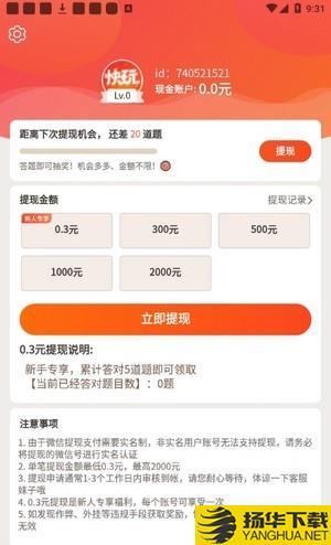 快玩短视频下载最新版_快玩短视频app免费下载安装