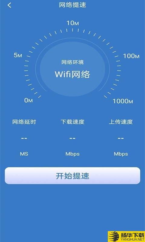 好用WiFi管家下载最新版_好用WiFi管家app免费下载安装