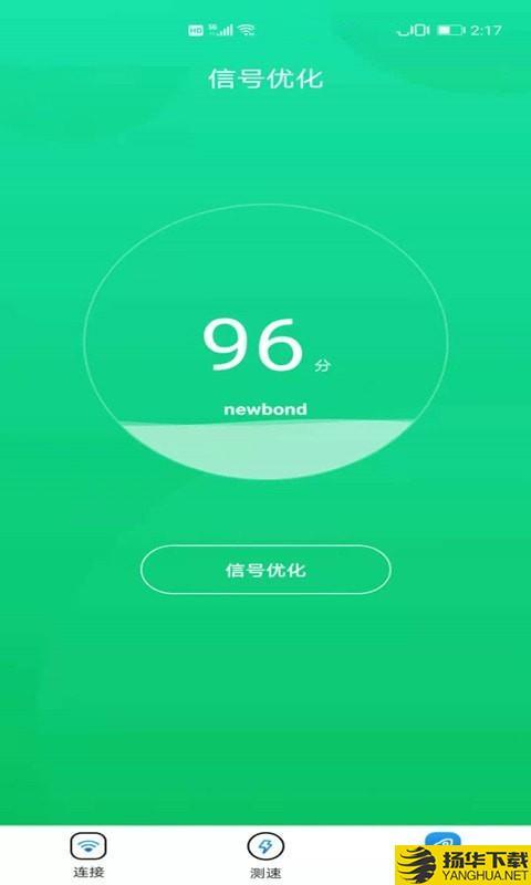 卡卡云wifi万能大师下载最新版_卡卡云wifi万能大师app免费下载安装
