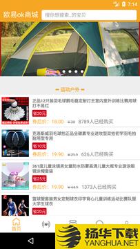欧易ok商城下载最新版_欧易ok商城app免费下载安装