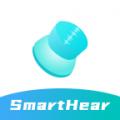 SmartHear下载最新版_SmartHearapp免费下载安装