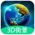 3D全球实况街景下载最新版_3D全球实况街景app免费下载安装
