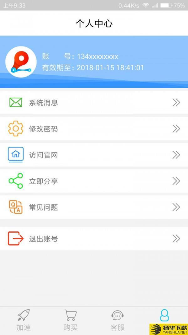 91加速下载最新版_91加速app免费下载安装