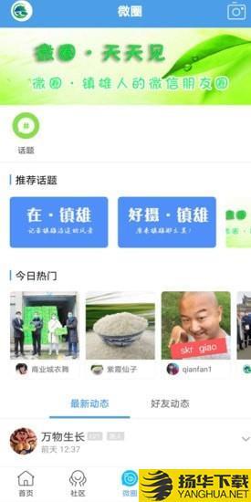 掌心镇雄下载最新版_掌心镇雄app免费下载安装
