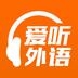 爱听外语下载最新版_爱听外语app免费下载安装