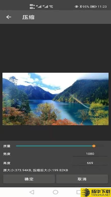 图片压缩处理下载最新版_图片压缩处理app免费下载安装