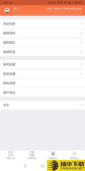 有料问卷下载最新版_有料问卷app免费下载安装