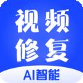 视频修复下载最新版_视频修复app免费下载安装